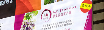Buena acogida de los vinos DO La Mancha en Chengdú